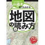 これで身につく山歩き誰でもわかる地図の読み方 (るるぶDo!)