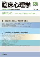 臨床心理学 第21巻第5号 自殺学入門