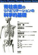 脊柱疾患のリハビリテーションの科学的基礎
