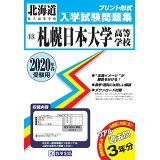 札幌日本大学高等学校(2020年春受験用) (北海道私立高等学校入学試験問題集)