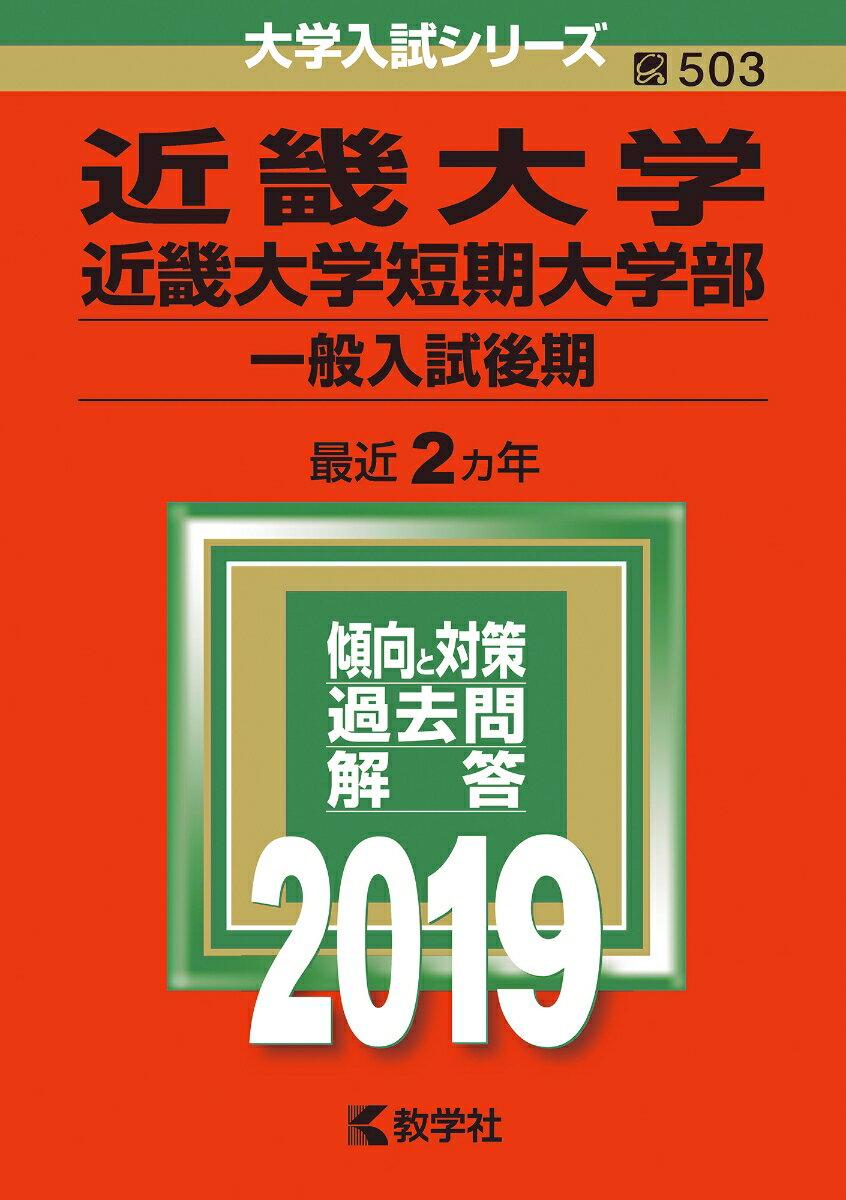 近畿大学・近畿大学短期大学部(一般入試後期)(2019) (大学入試シリーズ)