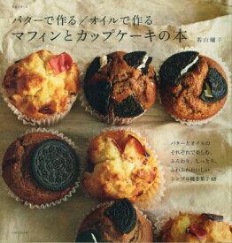 バターで作る/オイルで作るマフィンとカップケーキの本 (生活シリーズ) [ 若山曜子 ]