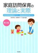 家庭訪問保育の理論と実際 第2版