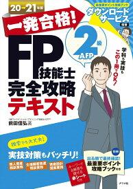 一発合格!FP技能士2級AFP完全攻略テキスト20-21年版 [ 前田信弘 ]