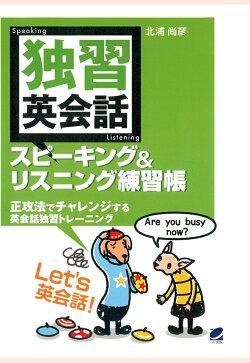 【POD】独習英会話スピーキング&リスニング練習帳(CDなしバージョン)