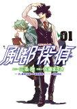 風都探偵(01) (ビッグコミックス スピリッツ)