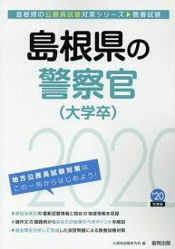 島根県の警察官(大学卒)(2020年度版) (島根県の公務員試験対策シリーズ) [ 公務員試験研究会(協同出版) ]