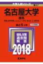 名古屋大学(理系)(2018) (大学入試シリーズ)