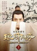 琅邪榜〜麒麟の才子、風雲起こす〜 Blu-ray BOX3【Blu-ray】