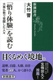 「悟り体験」を読む 大乗仏教で覚醒した人々 (新潮選書) [ 大竹 晋 ]