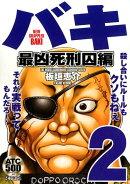 バキ 最凶死刑囚編(2)