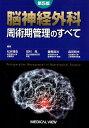 脳神経外科周術期管理のすべて第5版 [ 松谷雅生 ]