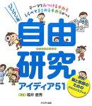 ジンブン系自由研究アイディア51
