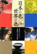 日本の色世界の色