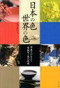日本の色世界の色 写真でひもとく487色の名前 [ 永田泰弘 ]