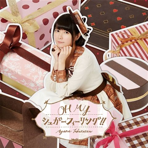 OH MY シュガーフィーリング!! (初回限定盤 CD+DVD) [ 竹達彩奈 ]