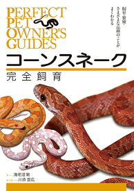 コーンスネーク完全飼育 飼育、繁殖、さまざまな品種のことがよくわかる (PERFECT PET OWNER'S GUIDES) [ 海老沼 剛 ]