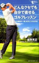 どんな癖でも自分で直せるゴルフレッスン