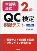 本試験形式!2級QC検定模擬テスト改訂3版