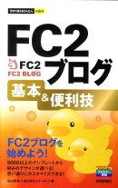FC2ブログ基本&便利技