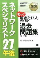 OD>ネットワークスペシャリスト午後過去問題集(平成27年度)OD版 ワイド版