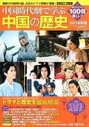 中国時代劇で学ぶ中国の歴史(2018年版)