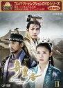 奇皇后 -ふたつの愛 涙の誓いー DVD-BOX III [ ハ・ジウォン ]