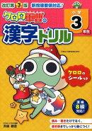 ケロロ軍曹の漢字ドリル小学3年生改訂第3版
