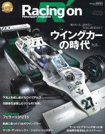 Racing on(499) Motorsport magazine 特集:ウイングカーの時代Part2 (ニューズムック)
