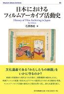 日本におけるフィルムアーカイブ活動史