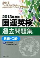2013年度版国連英検過去問題集B級・C級