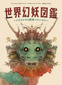 世界幻妖図鑑 ドラゴンから妖怪<YOKAI>まで [ フロールチェ・ズウィヒトマン ]