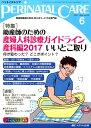 ペリネイタルケア(2017 6(vol.36 n) 周産期医療の安全・安心をリードする専門誌 特集:助産師のための産婦人科…