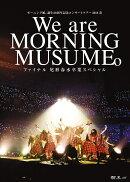 モーニング娘。誕生20周年記念コンサートツアー2018春〜We are MORNING MUSUME。〜ファイナル 尾形春水卒業スペシャ…