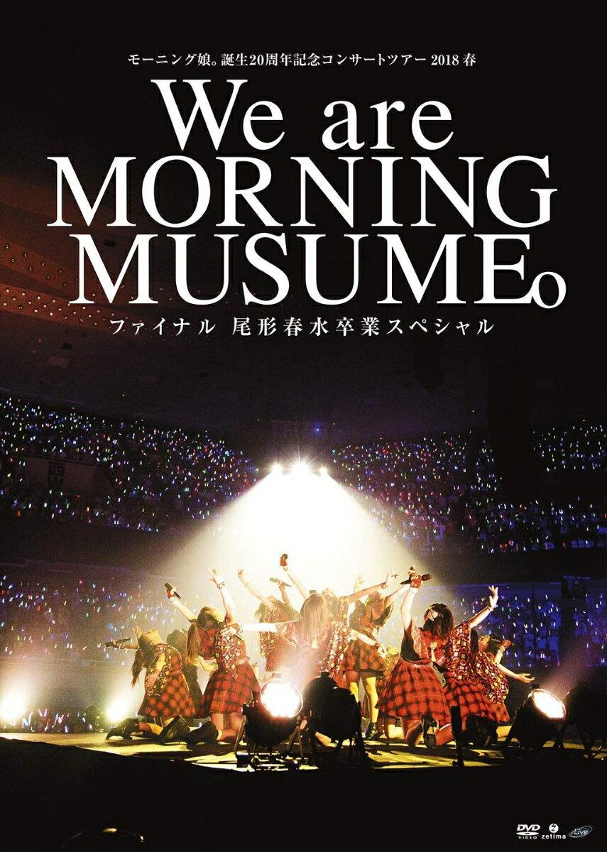 モーニング娘。誕生20周年記念コンサートツアー2018春〜We are MORNING MUSUME。〜ファイナル 尾形春水卒業スペシャル [ モーニング娘。'18 ]