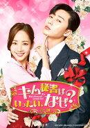 キム秘書はいったい、なぜ? Blu-ray SET2(特典DVD付)【Blu-ray】