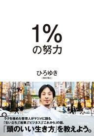 1%の努力 [ ひろゆき ]