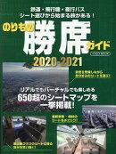 のりもの勝席ガイド(2020-2021)