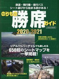 のりもの勝席ガイド(2020-2021) 鉄道・飛行機・夜行バスシート選びから始まる旅がある (イカロスMOOK)