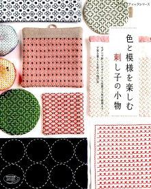 色と模様を楽しむ刺し子の小物 モダンで新しいデザインから定番で人気の模様まで 小 (レディブティックシリーズ)