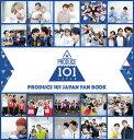PRODUCE 101 JAPAN FAN BOOK [ PRODUCE 101 JAPAN練習生 ]