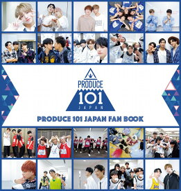 PRODUCE 101 JAPAN FAN BOOK [ PRODUCE 101 JAPAN練習生 ]