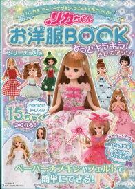 リカちゃんお洋服BOOKもっとキラキラ! ドレスアップ! [ 田端永子 ]