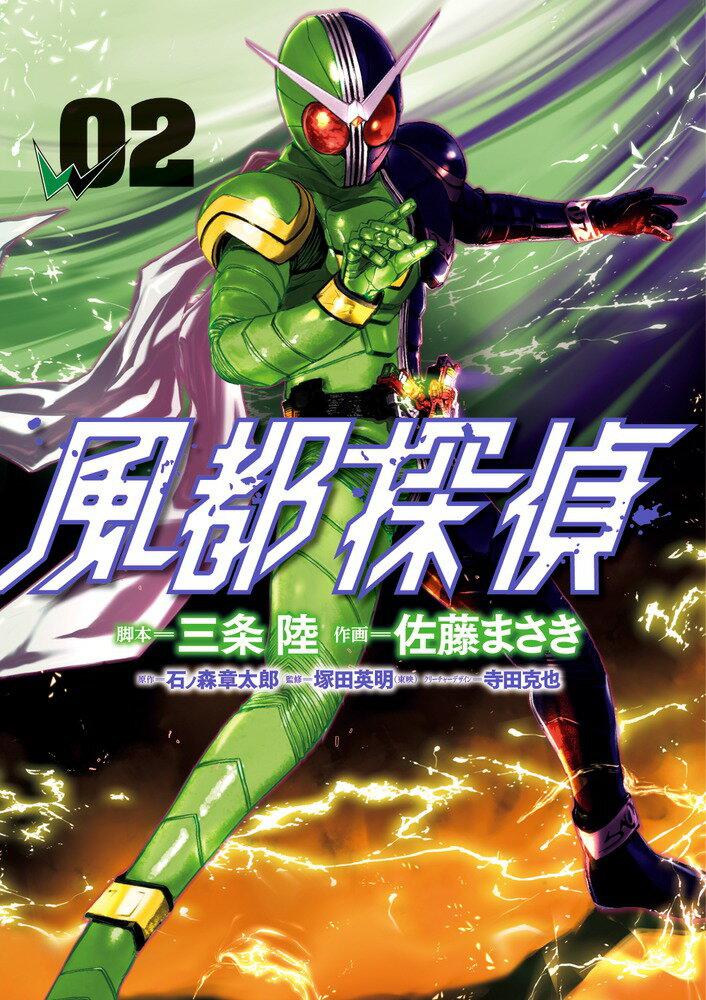 風都探偵 2 (ビッグ コミックス) [ 石ノ森 章太郎 ]