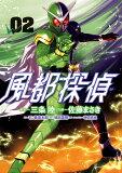 風都探偵(02) (ビッグコミックス スピリッツ)