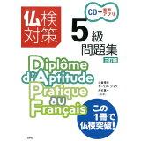 仏検対策5級問題集三訂版