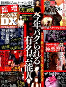臨増ナックルズDX(3)