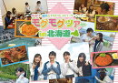 DVD「ゆみりと愛奈のモグモグ・コミュニ