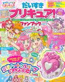 だいすきプリキュア! トロピカル〜ジュ!プリキュア&プリキュアオールスターズ ファンブック vol.1