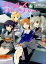 ガールズ&パンツァーコミックアンソロジーSIDE:アンツィオ高校 (IDコミックス DNAメディアコミックス) [ アンソ…